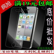 苹果4贴膜 iPhone5G 4 4S全身透明 双面磨砂 双面镜面 防刮花贴膜 价格:1.00