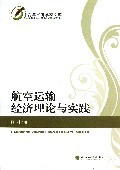 【正版图书】航空运输经济理论与实践/中青年经济学家文库/:陈 价格:53.30