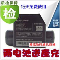 包邮 原装联想A580电池A700e电池乐Phone A580 BL200手机电池电板 价格:14.00