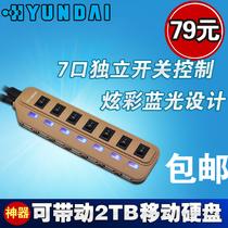 韩国现代HUB608 USB分线器高速HUB 扩展转换器 集线器 包邮带电源 价格:79.00