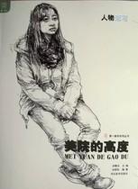 全新正版第一教学系列丛书 美院的高度 人物速写 刘曙光 刘雪松 价格:37.50
