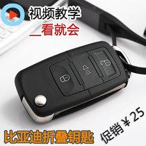 比亚迪F3折叠钥匙改装BYDF3R专用遥控器 F6/F3/F0钥匙 折叠钥匙坯 价格:25.00