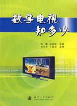 数字电视知多少 刘畅,刘远航   国防工业出版社 书籍 9787118052 价格:18.60