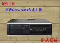 二手台式电脑主机惠普6005/AM3高速双核X2 B24 3.0G/2G/80G/DVD 价格:890.00