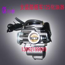 进口国产125/150豪迈光阳女装踏板助力摩托车gy6真空式正品化油器 价格:65.60