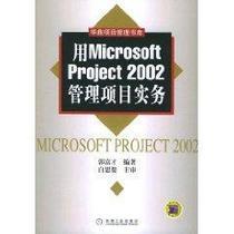用MICROSOFTPROJECT2002管理项目实务//华鼎项目管理书系 价格:19.50