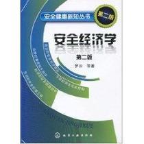安全经济学(二版)/安全健康新知丛书 商城正版 价格:45.80
