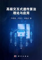 高级交互式遗传算法理论与应用 商城正版 价格:52.00