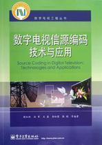 数字电视信源编码技术与应用.数字电视工程丛书 商城正版 价格:46.40