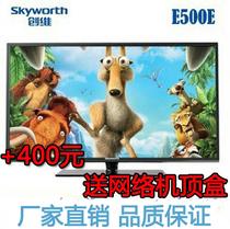 Skyworth/创维 32E500E  32E350E 32寸led液晶电视 创维卧室精选 价格:1599.00