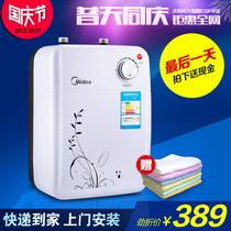 美的小厨宝 即热式家用厨房 小电热水器上下出水 储水式速热水宝 价格:389.00