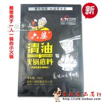 2013新品特价促销六婆清油火锅底料,四川特产麻辣PK小肥羊调料 价格:8.80