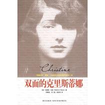 """双面的克里斯蒂娜:""""邦德女郎""""原型、二战著名女间谍诡秘传奇一 价格:7.40"""