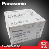 特价松下mini迷你DV带 录像带 DVM63SQ 金属磁带  索尼摄像机磁带 价格:12.90