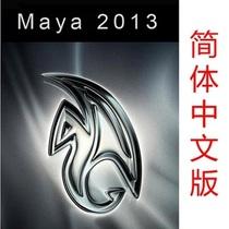 苹果软件 Maya 2012/2013/2014 for Mac 简体中文版/英文版 价格:4.95