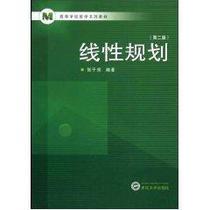 线性规划//面向21世纪本科生教材(第2版) 新华书店正版 价格:15.40