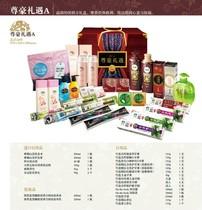 送礼上选韩国LG生活健康竹盐尊豪礼遇A 尊贵礼盒进口护发礼品套装 价格:578.00