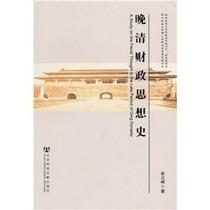 【正版】晚清财政思想史/彭立峰 价格:40.20
