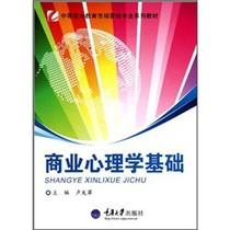 【正版】中等职业教育市场营销专业系列教材:商业心理学基础/卢 价格:14.60