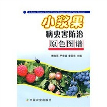 【正版】小浆果病虫害防治原色图谱/傅俊范,严雪瑞,李亚东编 价格:23.50
