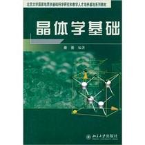 【正版】晶体学基础/秦善 价格:18.80