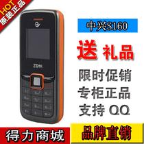 ZTE/中兴 ZTE-C S160 电信手机 老人机 正品 天翼CDMA手机 QQ UC 价格:20.00