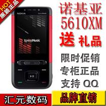 全网最低 Nokia/诺基亚 5610XM 正品 滑盖音乐手机 送耳机 价格:88.00