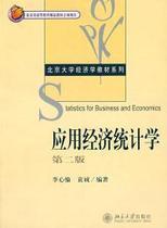 正版2手 应用经济统计学 李心愉 北京大学出版社 价格:10.00