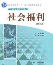 正版2手 社会福利(第二版) 陈银娥 中国人民大学出版社 价格:10.00
