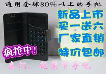 波导A11 A06手机皮套 长虹V10保护套 天语T6 E7 斐讯910通用外壳 价格:17.80