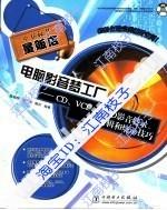 电脑影音梦工厂 CD、VCD、DVD影音转录、剪辑和烧录技巧\陈晓明 价格:23.04
