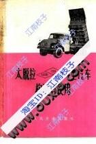 太脱拉-138、138S1、138S3型汽车构造与使用\冶金工业部供应运输 价格:29.00