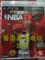 【秒发】PS3正版游戏 NBA 2K14 NBA2K14 篮球 港版中文 现货即发 价格:310.00