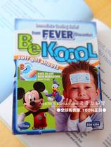 现货 美国医生推荐BeKoool宝宝冰凉软凝胶退热贴/物理退烧 价格:39.00