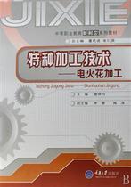 特种加工技术--电火花加工(中等职业教育机械类系列教材)书雷林均 价格:11.80