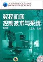 数控机床控制技术与系统(第2版机电一体化数控技术应用专业高等职 价格:23.10