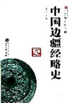 中国边疆经略史/中国专门史文库书马大正|主编:冯天瑜 历史 价格:81.80