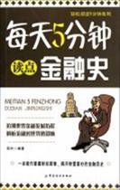 每天5分钟读点金融史/轻松阅读5分钟系列书慈欣 经济  正版 价格:20.20