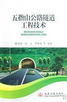 五指山公路隧道工程技术书陈先国//田义//罗春雨 工业/农业技术 价格:38.00