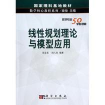 线性规划理论与模型应用(数学专业50学时 价格:17.00