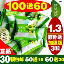 纤体梅正品 易元堂台湾减肥排毒仟体梅水果健康品青梅 瘦身话梅子 价格:1.29