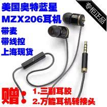 正品奥特蓝星MZX206耳机支持 HTC 安卓苹果iphone 4 ipad 2有套餐 价格:39.00