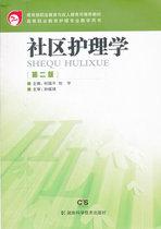 高等职业教育护理专业教学用书 社区护理学 第二版 价格:19.00