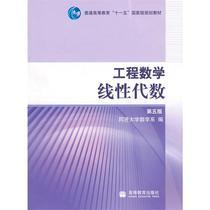 工程数学——线性代数 同济第五版(新版) 价格:15.10