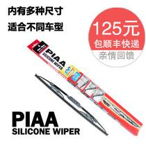 包邮日本PIAA硅胶雨刮器三菱帕杰罗 帕杰罗GLX2.4汽车有骨雨刷片 价格:125.00