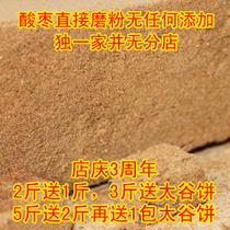【九块邮独享】精纯野酸枣面 酸枣仁糕 美容养颜 酸枣粉 包邮 价格:9.70