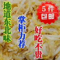 掌柜力荐 东北酸菜 农家酸菜 酸菜丝 好吃不贵 500g 5袋包邮 价格:3.40