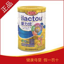 实体正品 三元爱力优婴儿配方奶粉 1段2段3段 900克 13年7月刮码 价格:145.00