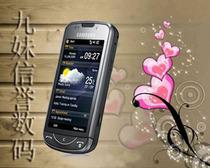 Samsung/三星 B7610 支持wifi 3g gps 500万 3.5寸屏 键盘加手写 价格:680.00
