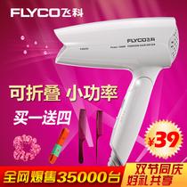正品飞科电吹风机FH6256/6255 吹风筒 1200W 冷热风 家用宿舍用 价格:39.00
